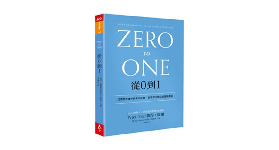 讀書心得-《Zero to One》:從0到1