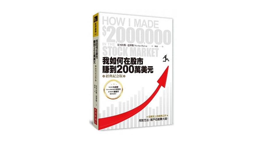 讀書心得-《How I Made $2,000,000 in the Stock Market》我如何在股市賺到200萬美元