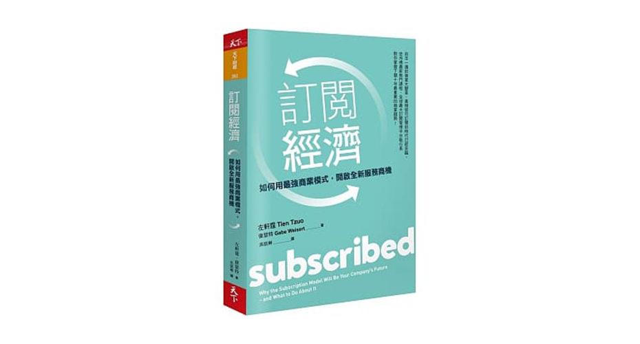 訂閱經濟(Subscribed)與股價估值的思考方向