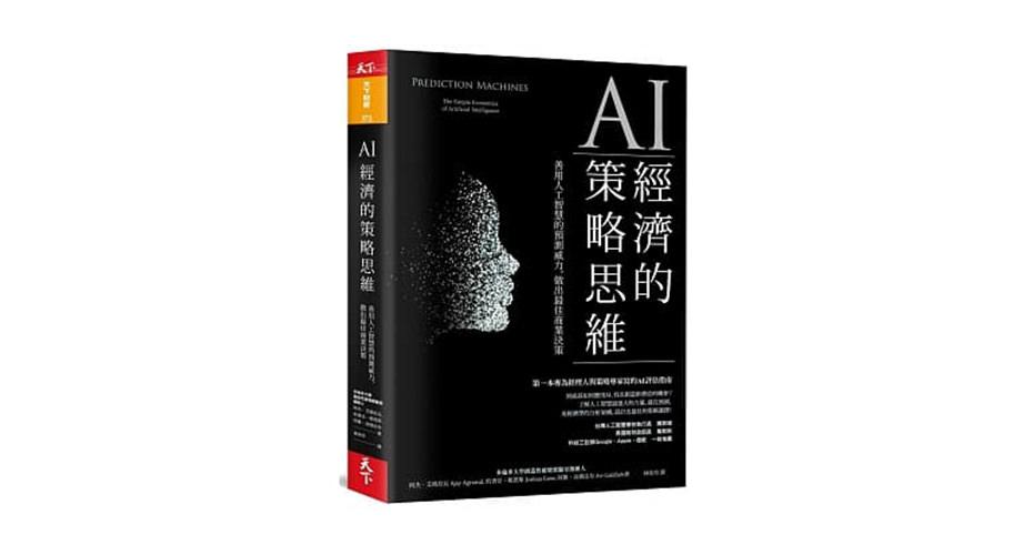 讀書心得-《Prediction Machines》AI經濟的策略思維(下)
