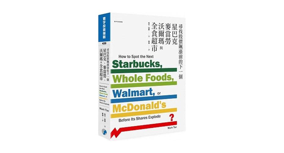 讀書心得-尋找股價飆漲前的下一個星巴克、麥當勞、沃爾瑪與全食超市