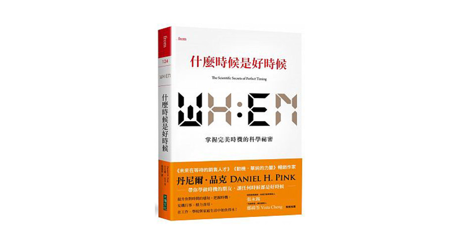 讀書心得-《WHEN》什麼時候是好時候?
