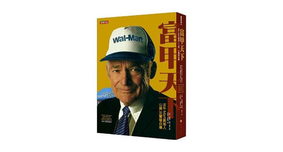 讀書心得-《SAM WALTON MADE IN AMERICA》富甲美國:沃爾瑪創始人山姆.沃爾頓自傳