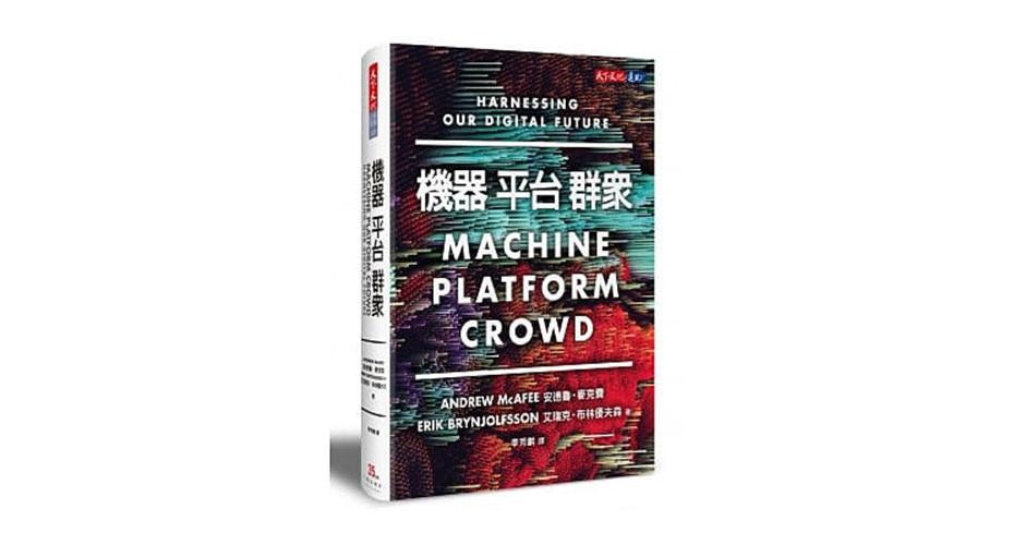 讀書心得-《Machine, Platform, Crowd》機器 平台 群眾