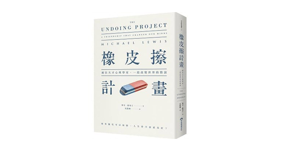 讀書心得-《The Undoing Project》橡皮擦計畫(下)