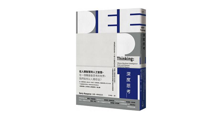 讀書心得-《Deep Thinking》深度思考:與機器鬥智,探索人類創造力的本質
