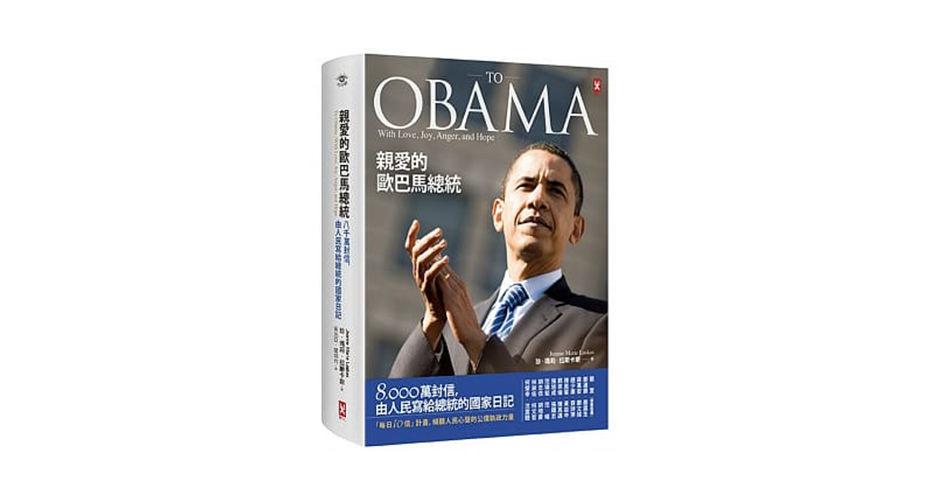 讀書心得-《親愛的歐巴馬總統》To Obama: With Love, Joy, Anger, and Hope