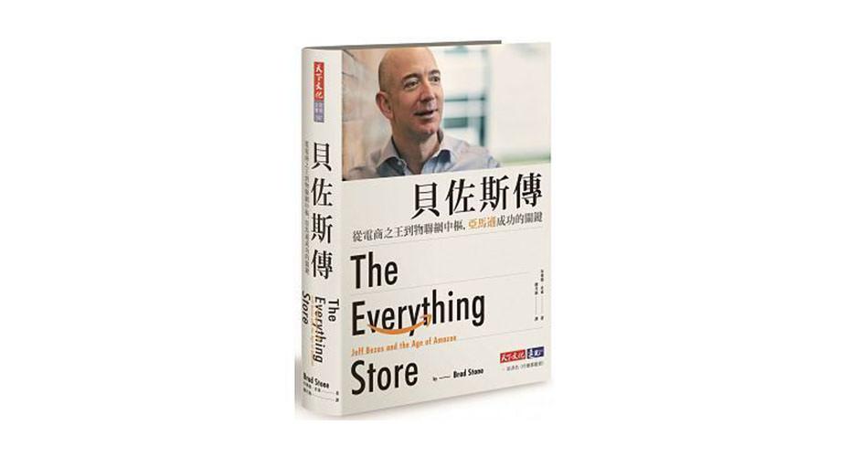 讀書心得-《The Everything Store》貝佐斯傳:無止境的科技帝國