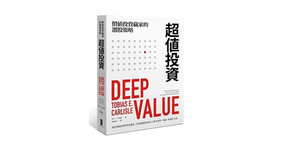 讀書心得-《Deep Value》超值投資