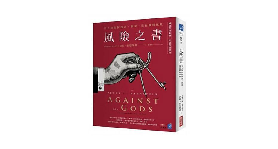 讀書心得-《Against the Gods》風險之書