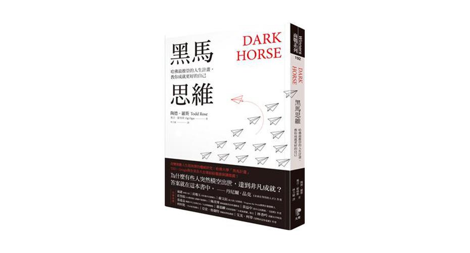 讀書心得-《Dark Horse》黑馬思維:成就更好的自己