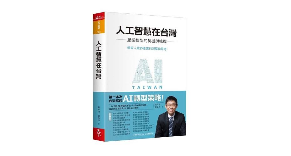 讀書心得-《人工智慧在台灣》產業轉型的契機與挑戰