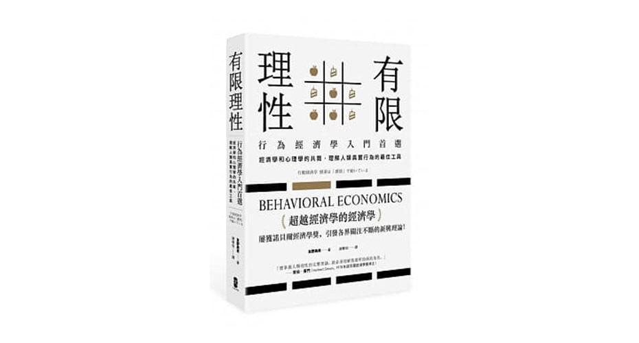 讀書心得-《有限理性》:行為經濟學入門首選 (上)