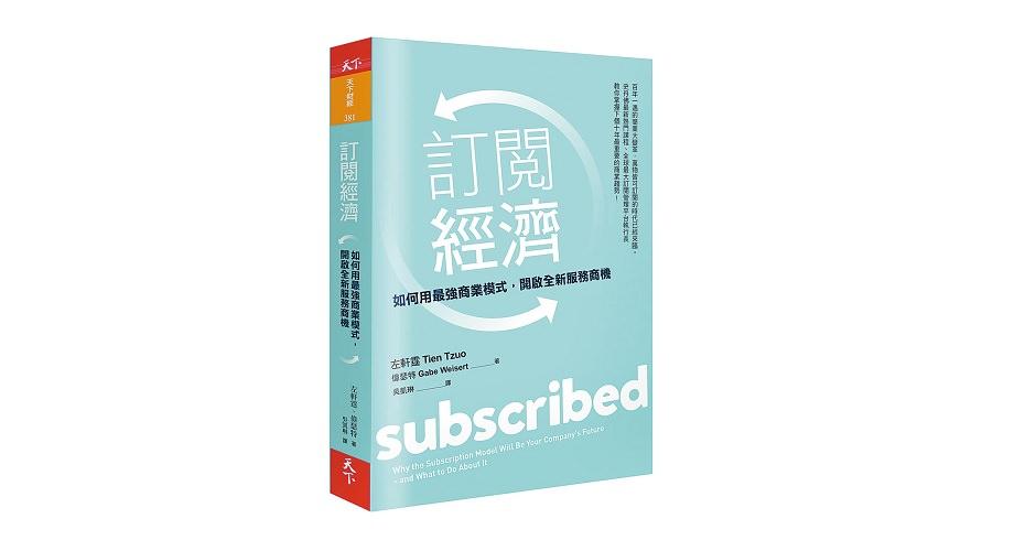 掌握快速成長的訂閱經濟新商機:台灣企業實戰分享