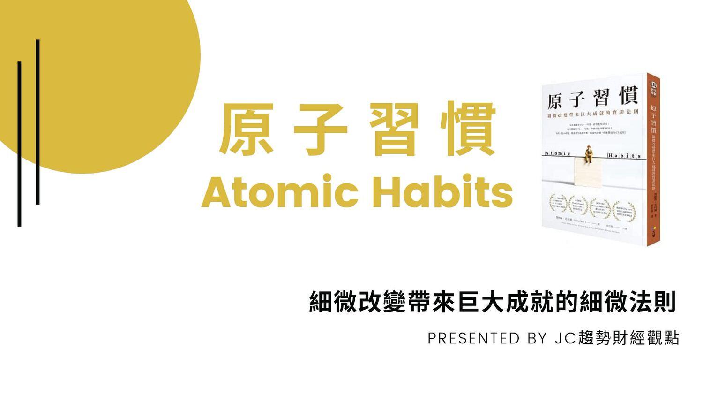 《Atomic Habits》原子習慣:細微改變帶來巨大成就的實證法則