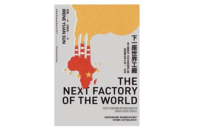 未來全球經濟引擎與商戰必爭之地-《下一座世界工廠》(1)