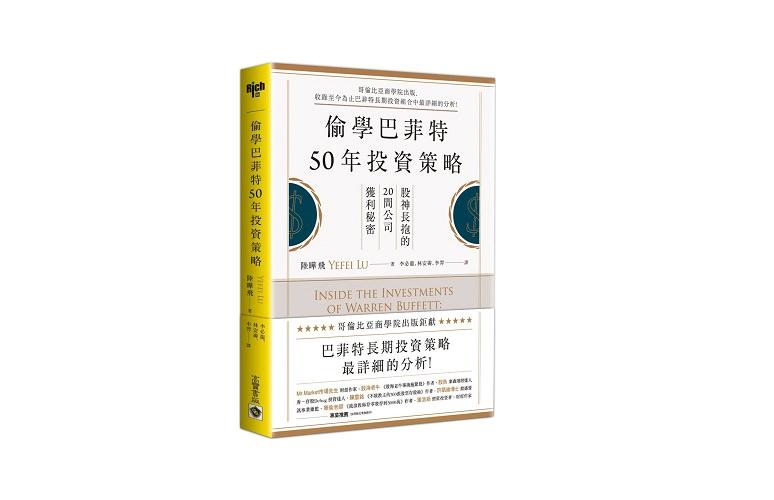 從股神過去的投資案例,尋找適合自己的投資原則-偷學巴菲特50年投資策略(1)