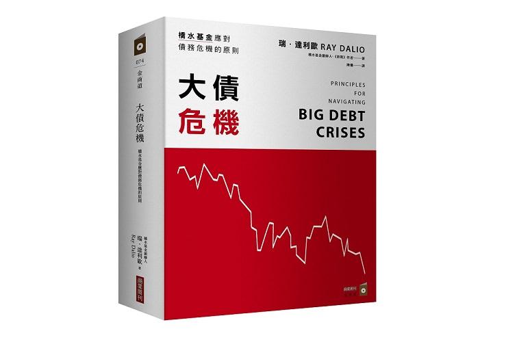 讀懂《大債危機》:你該先了解經濟是怎麼運行的