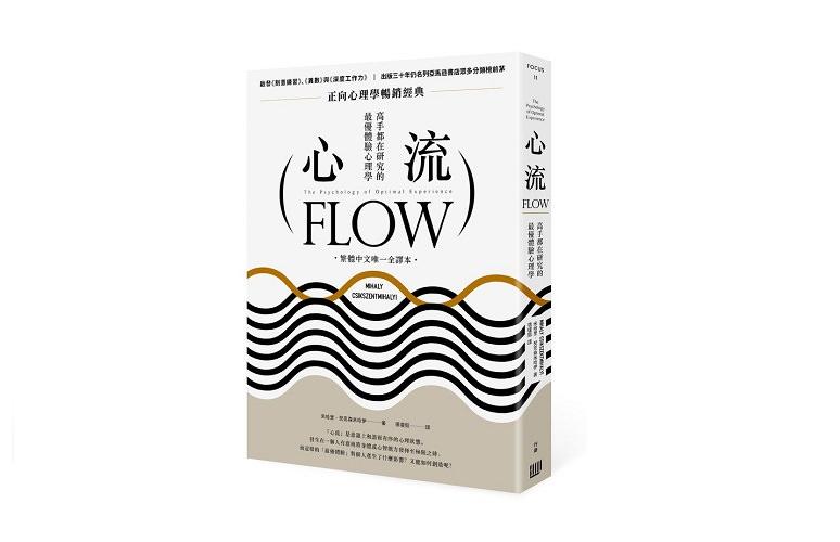 讀書心得-《心流》FLOW-高手都在研究的最優體驗心理學
