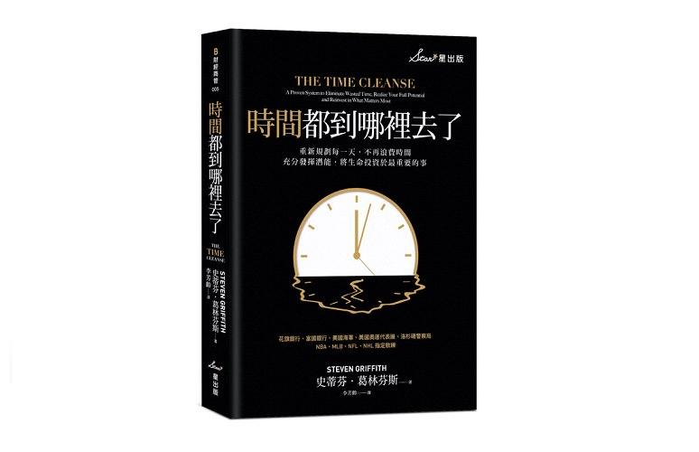 《時間都到哪裡去了》重新規劃每一天,將生命投資於最重要的事