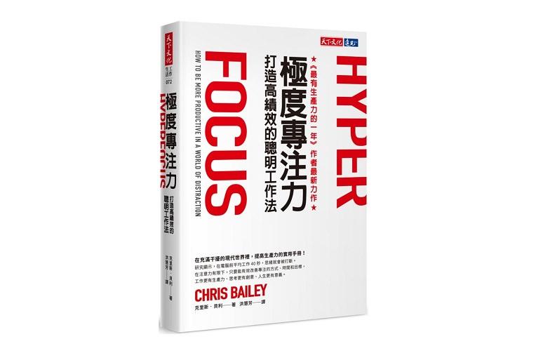 打造高績效的聰明工作法-《極度專注力》讀後心得