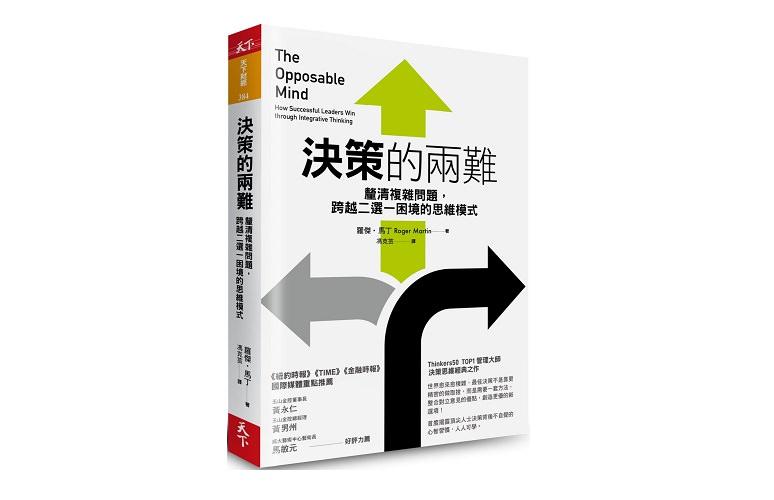 四步驟,建構投資決策流程-《決策的兩難》讀後心得分享