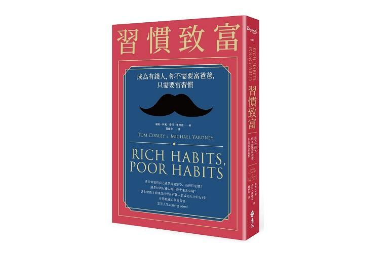 累積你的財富金字塔-《習慣致富》讀後心得