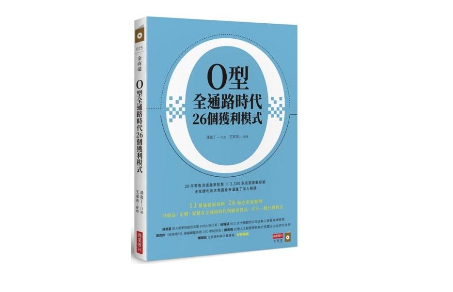 現代經濟的成功商業模式-《O型全通路的26個獲利模式》讀後心得分享