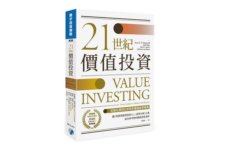 從葛拉漢到巴菲特的價值投資策略-《21世紀價值投資》讀後心得分享