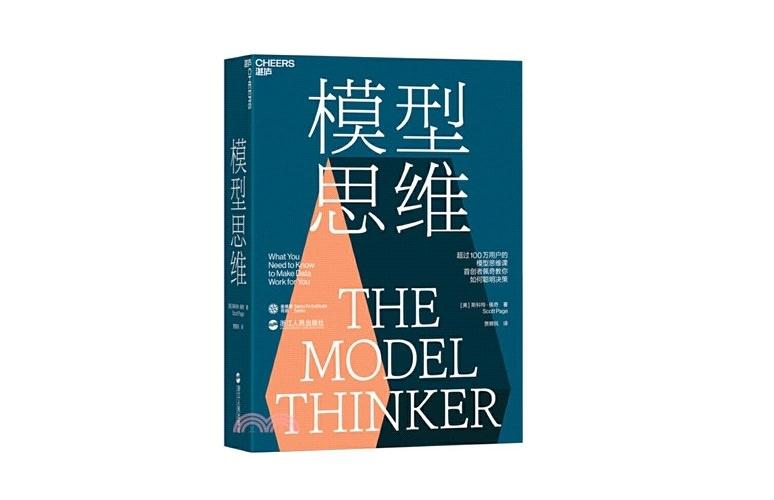 成為模型思考者,建構專屬投資模型-《The Model Thinker》讀後分享