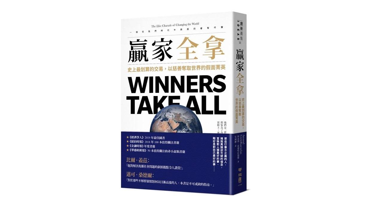 《贏家全拿》推薦序-贏家全拿,弱者無力反抗