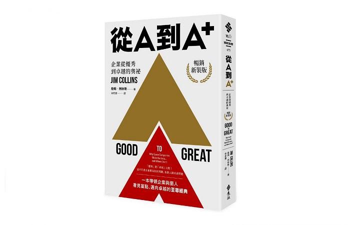 成為優秀領導者的自我修練課-《從A到A+》新版推薦文