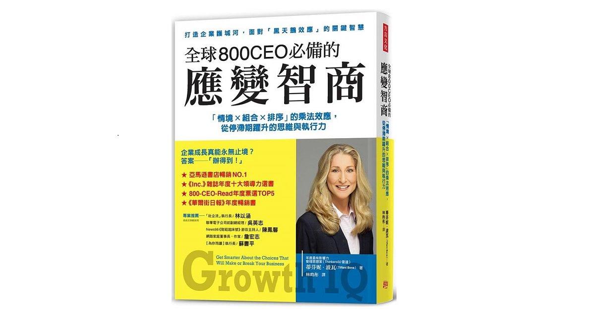 追求高速成長的十大途徑-《全球800CEO必備的應變智商》讀後心得