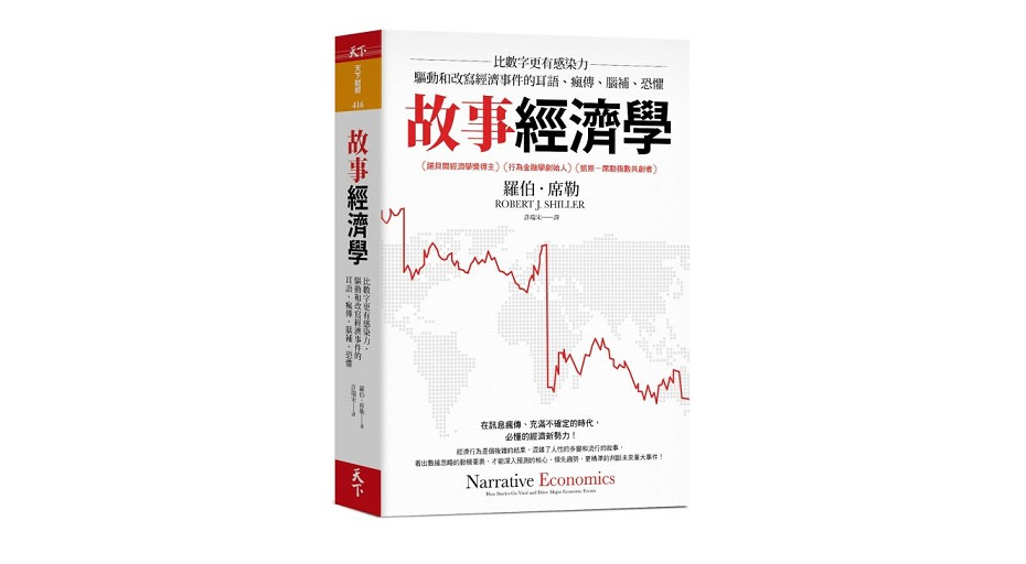 《故事經濟學》推薦序-培養獨立思考的能力,適用於金融市場和各領域的實用之作
